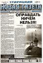 Новая Старицкая газета