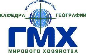 Кафедра Географии Мирового Хозяйства МГУ